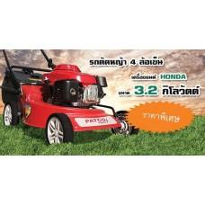 รถตัดหญ้า 4 ล้อเข็น โครงเหล็ก HONDA GXV160